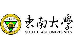 上海东南大学