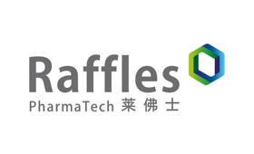 广东莱佛士制药技术有限公司