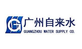 广州市自来水公司